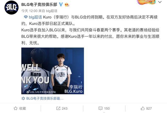 BLG战队公布公告中单选手Kuro正式离队网友:天亮了