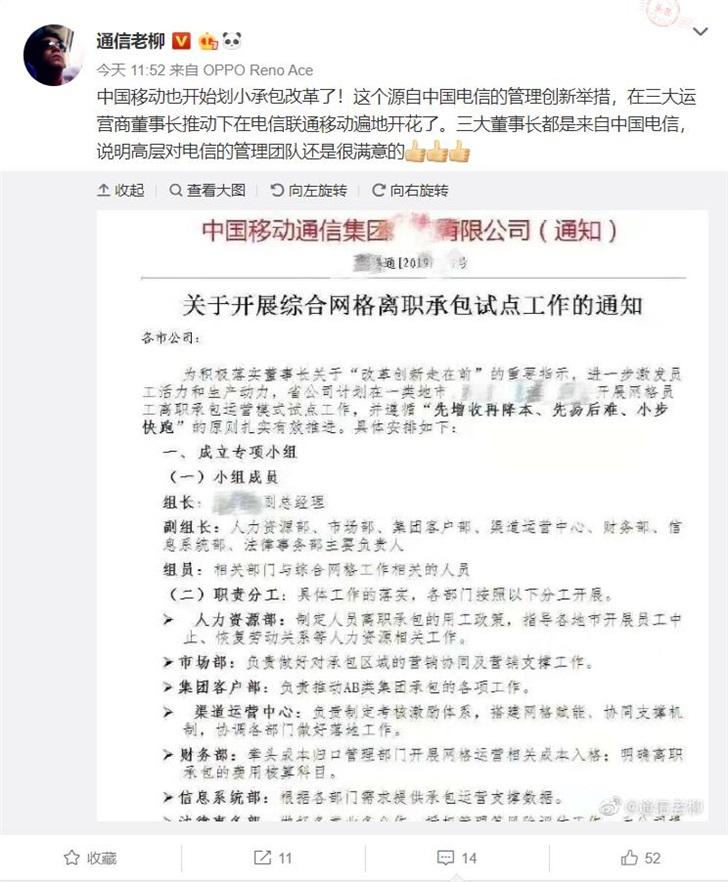 中国移动发通知,计划开展离职承包试点工作_员工