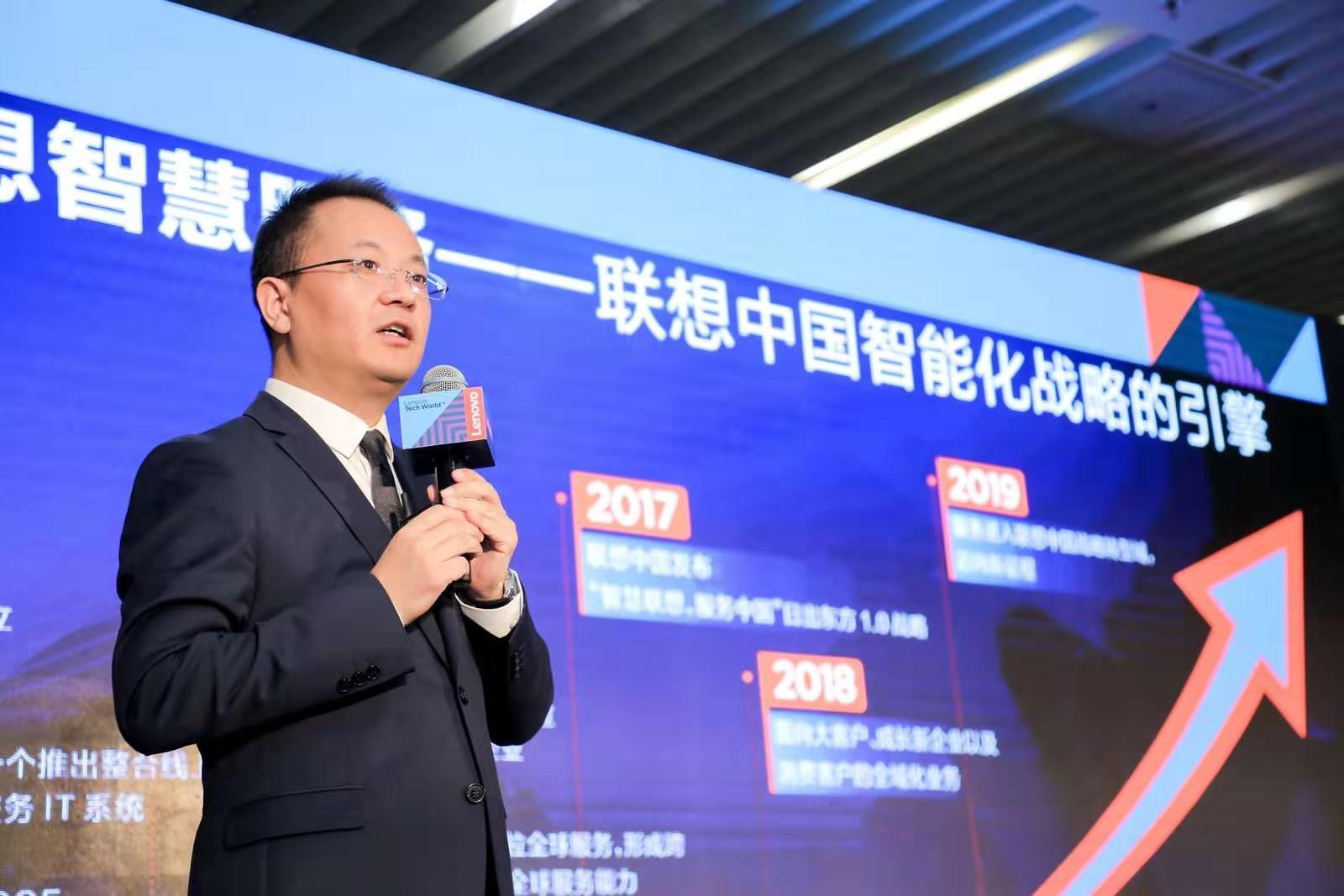 """联想智慧服务如何为中国产业智能化升级按下""""加速键""""?"""