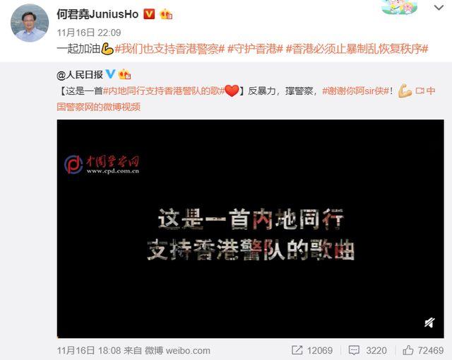 内地警方发布支持香港警队止暴制乱感人MV!何君尧:一起加油