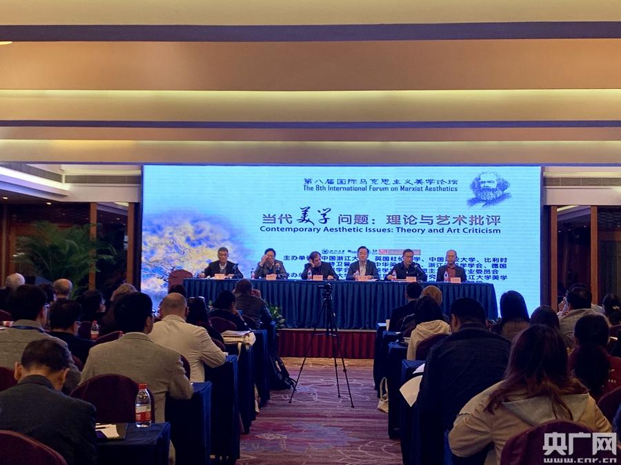 第八届国际马克思主义美学论坛在杭州举办_研究
