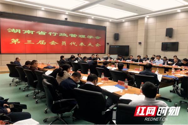湖南省行政管理学会举行第三届会员代表大会