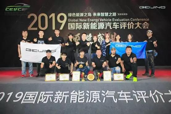 2019 CEVC圆满落幕 BEIJING北汽新能源笑傲群雄_搜狐汽车_搜狐网