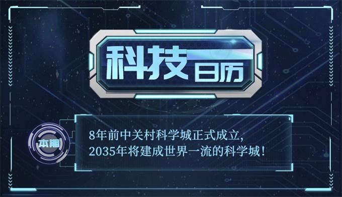 科技日历 | 8年前中关村科学城正式成立,2035年将建成