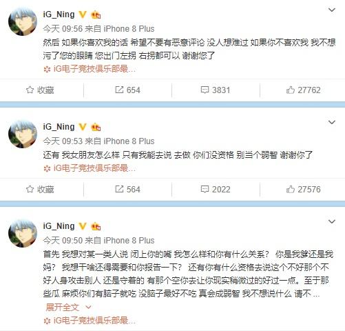 """iG战队Ning""""三连""""怼谣言:喜欢就支持,不喜欢就不喜欢_决赛"""