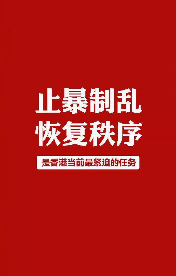 人民锐评:斗争无路可退,用良知、正气、行动守护香港_暴力