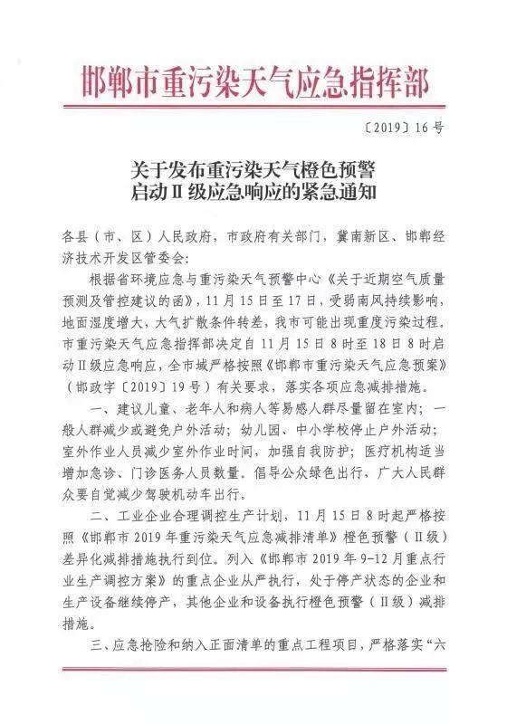 紧急通知!邯郸启动重污染天气Ⅱ级应急响应_作业
