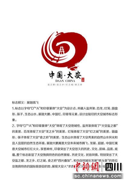自贡大安区形象标识(Logo)征集结果揭晓_入围奖