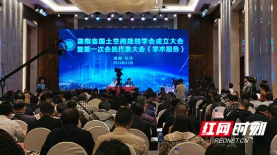 全国首家!湖南省国土空间规划学会正式成立_行业