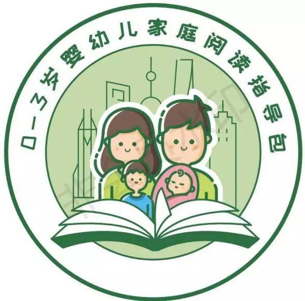 视频   0-3岁婴幼儿家庭阅读指导策略