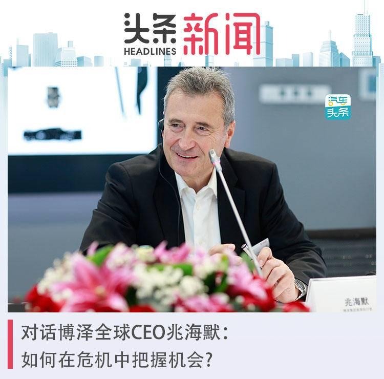 對話博澤全球CEO兆海默:如何在危機中把握機會?_中國區