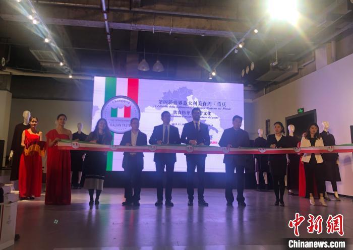 第四届世界意大年夜利美食周在重庆揭幕 一周将举办40场活动_中欧消息_欧洲中文网