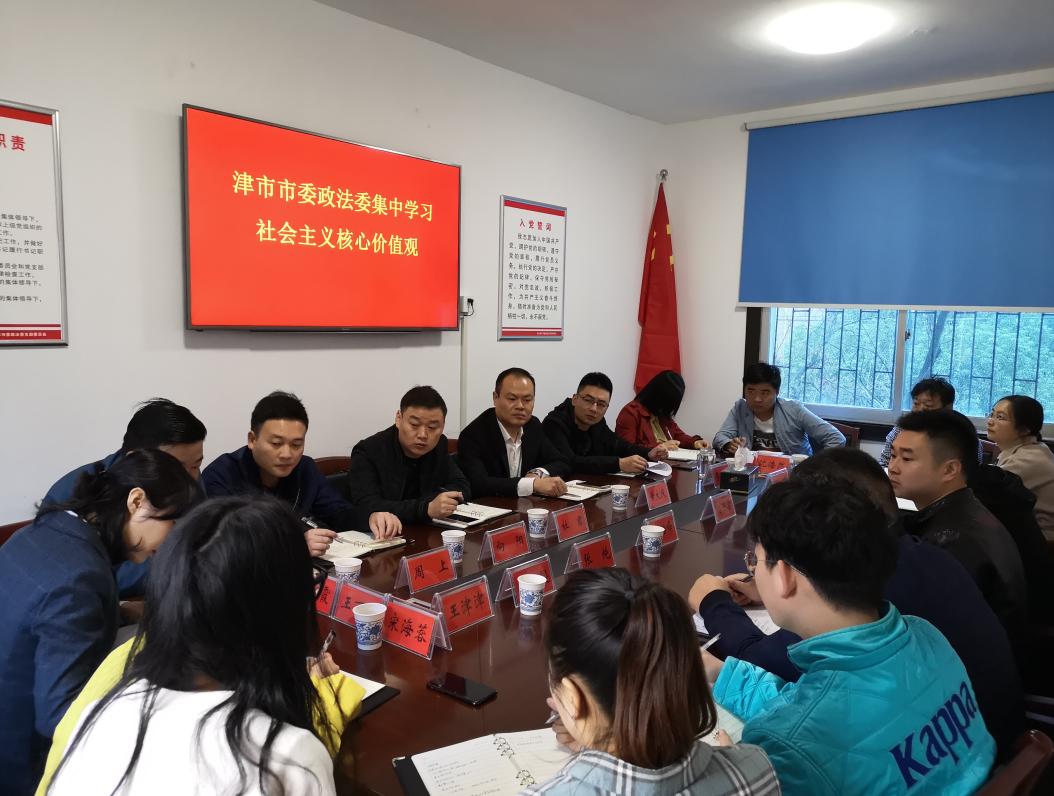 津市市委政法委集中学习社会主义核心价值观