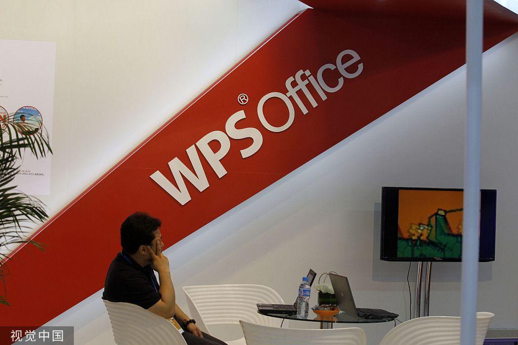 """揭秘雷军拆""""金""""术 国产办公软件WPS二十年上市始末"""