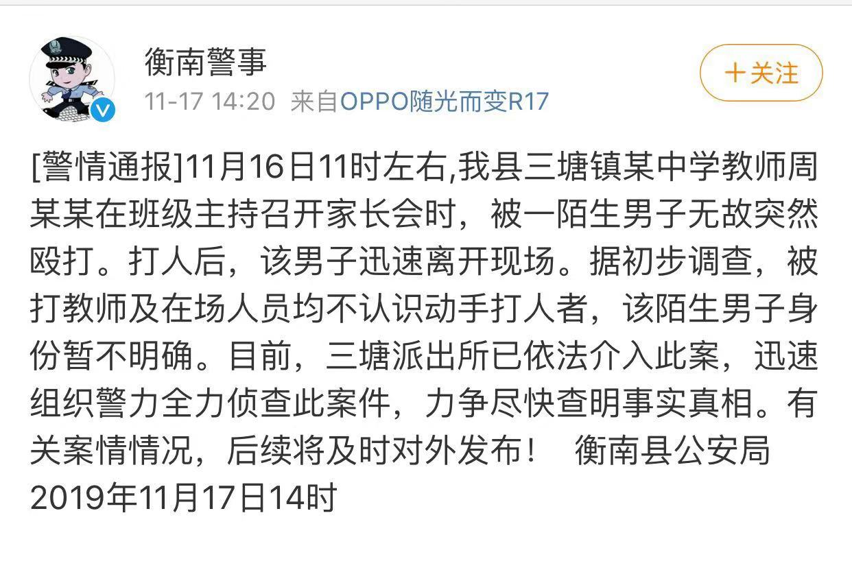 湖南一老师教室内被陌生男子打,警方称打人者已找到_衡南县
