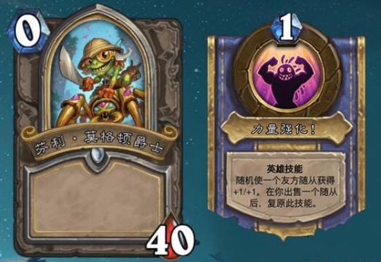 炉石传说:酒馆战棋的平衡来了,4个老英雄被取代,恶魔鱼人增强