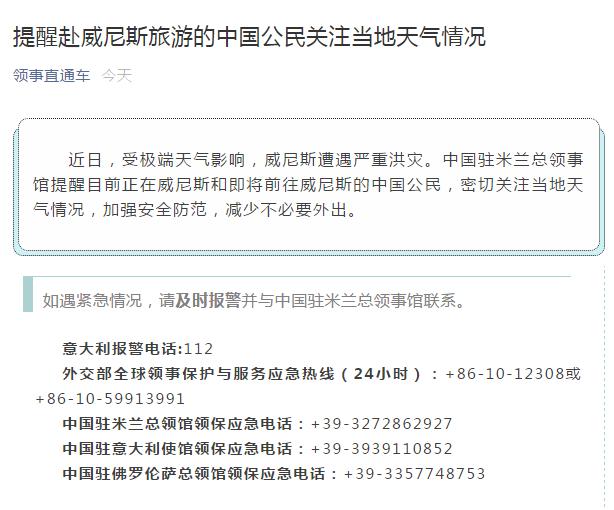 去威尼斯旅游的中国公民注意!中领馆提醒关注当地天气情况