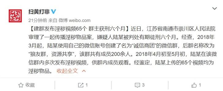 免费分享也犯法,微信群主发布65个淫秽视频被判刑_传播