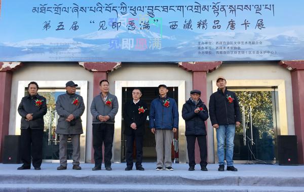 """第五届""""见即愿满""""西藏精品唐卡展在拉萨开幕"""