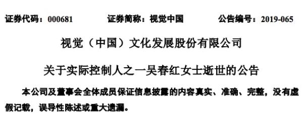 视觉中国实控人之一吴春红病逝:享年81岁,系总裁梁军之母