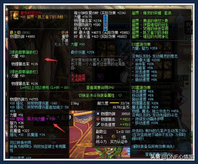 DNF:首件+18超界重甲出现,土豪隔空喊话,要用红12角色来换