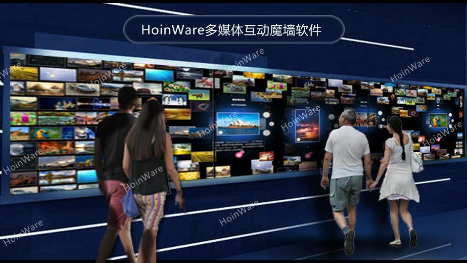 2019年HoinWare标准化多媒体互动软件汇总暨互动魔墙软件发布