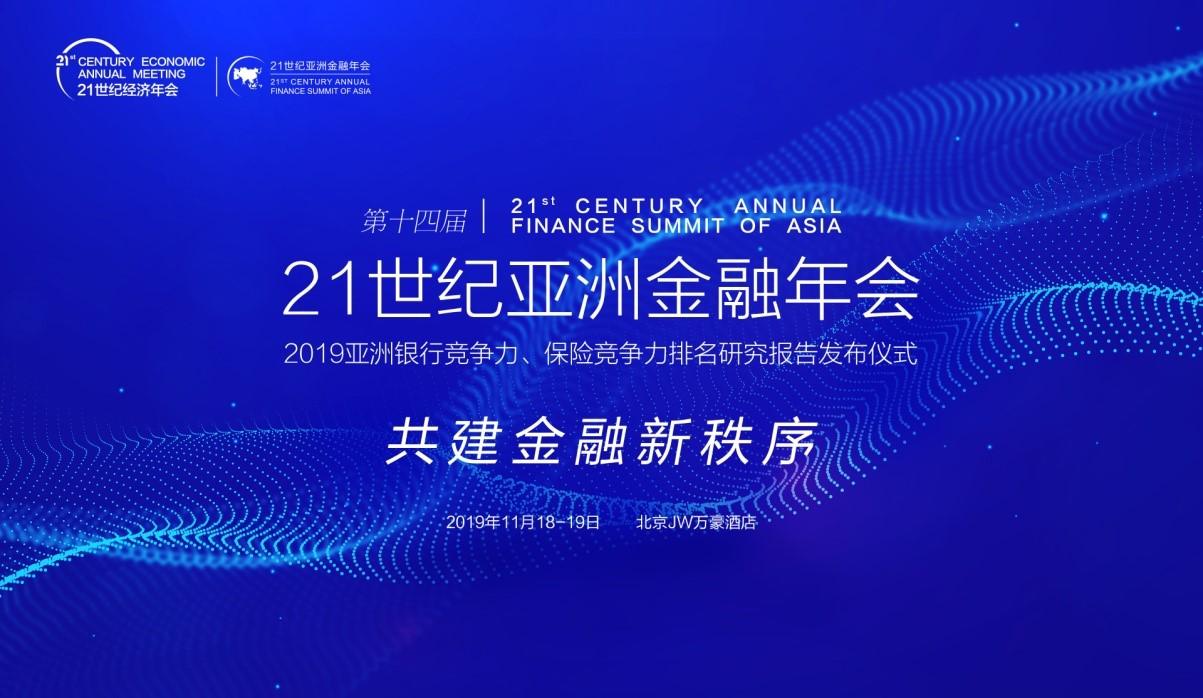 11月18日21世纪亚洲金融年会保险主论坛盛大开启_发展