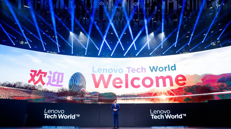 2019聯想創新科技大會:智慧中國?未來已來_智能化