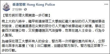 对峙中,港警突然给暴徒放十面埋伏、中国人…