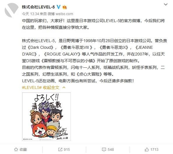 LEVEL-5官方微博开通,《妖怪手表4++》中文Logo公布