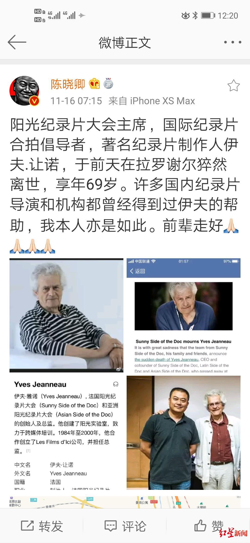 法国国际阳光记载片节开创人伊夫·让诺去世 曾屡次到成都交换_中欧消息_欧洲中文网