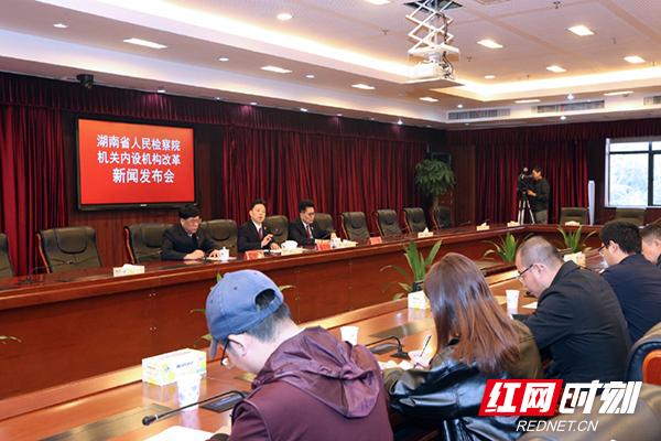 决胜海陆空湖南省检察院内设机构改革全面完成