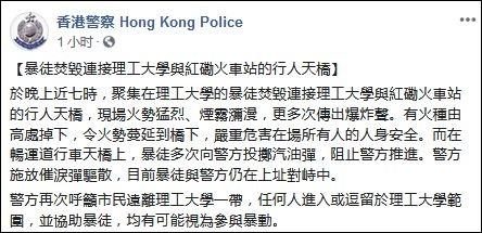 香港警方:连接港理大与红磡站行人天桥遭暴徒焚毁