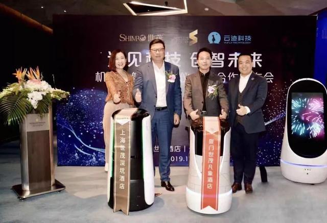 世茂酒店携手云迹科技于旗下酒店启用全新酒店商用服务机器人