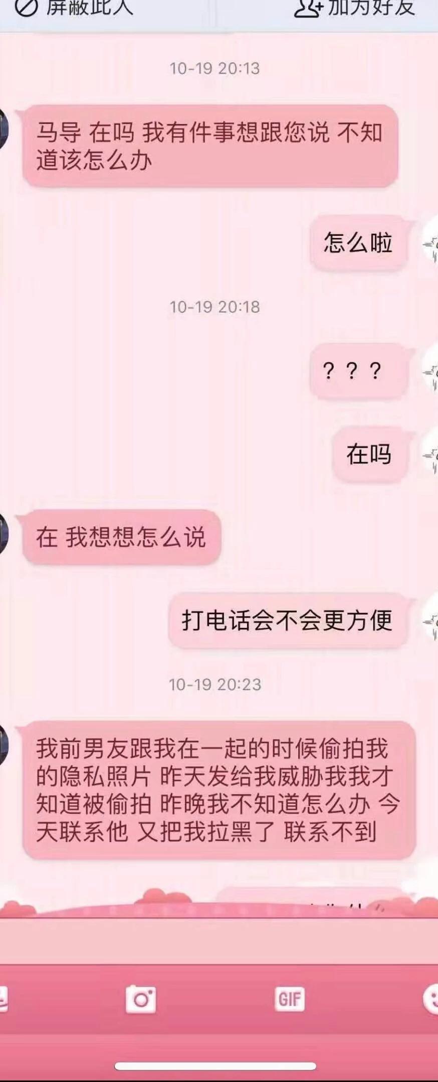 福州女大学生疑遭裸照威胁后自杀,母亲称将捐献女儿器官