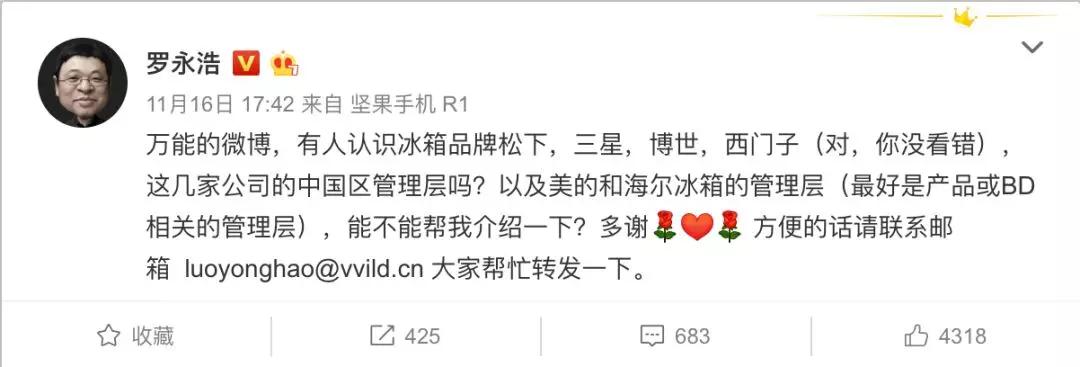 又要搞事情?羅永浩微博求聯系方式,他怒砸冰箱的西門子也在列