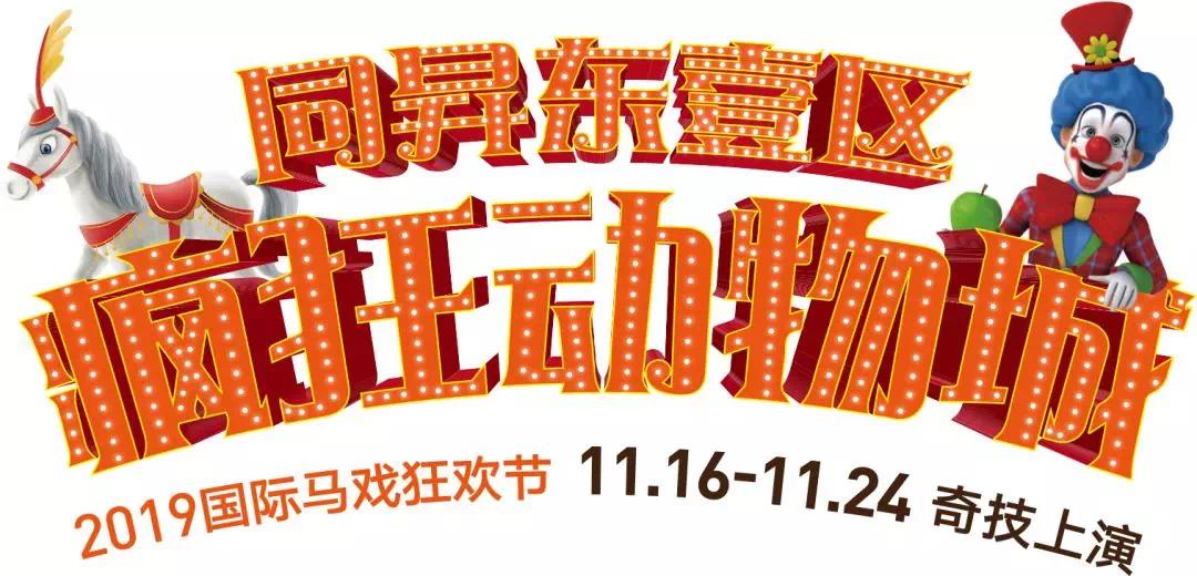 同昇·东壹区丨2019国际马戏狂欢节嗨翻全城!