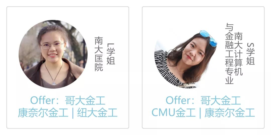 1对1咨询 从NJU到MIT耶鲁哥大UCB牛剑,独家定制你的专属留学申请方案!