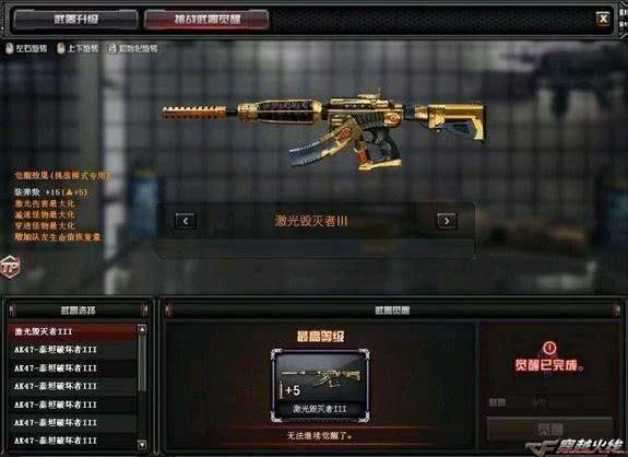 cf骑士之光新版本武器升级系统大曝光