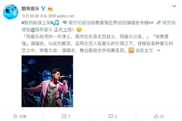 """周杰伦地表最强巡演精华全在酷狗这张专辑里,掀起""""打卡""""狂潮"""