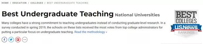 2020USNews全美「最佳本科教学」排名!哈佛被甩出前30名?