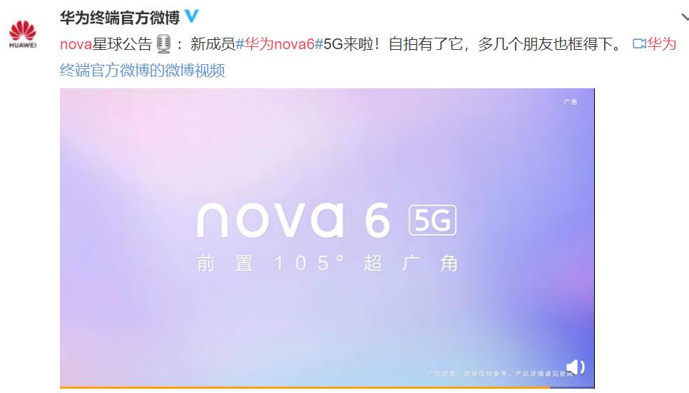 """华为官宣:华为nova65G来了!前置""""双挖孔""""+105°超广角自拍"""