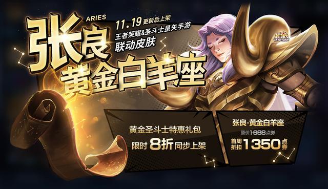 王者荣耀11.19更新4051点券黄金圣斗士礼包上线碎片商店更新了