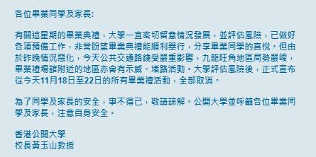 香港又一高校取消毕业典礼:为了安全,不得已