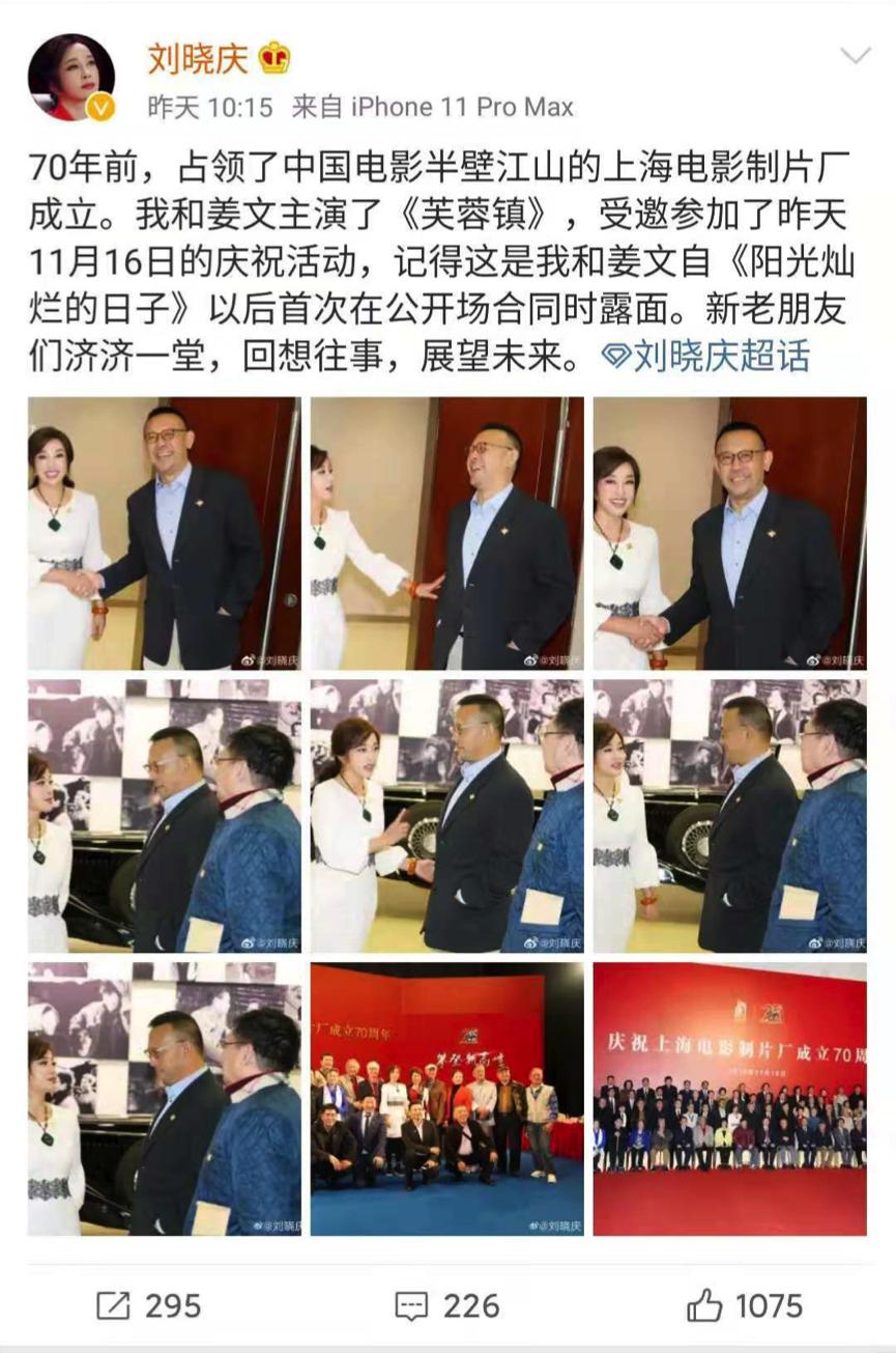 模范前任?67岁刘晓庆和姜文罕见同框,56岁的影帝笑得像个孩子