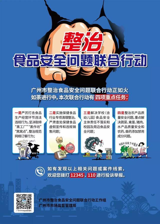 """""""月子餐""""存安全隐患:广州悦莱月子会所无证从事餐饮服务挨罚"""