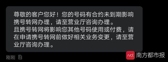 """【记者体验""""携号转网"""":运营商极力挽留,称可转内部不限流量套餐】图3"""