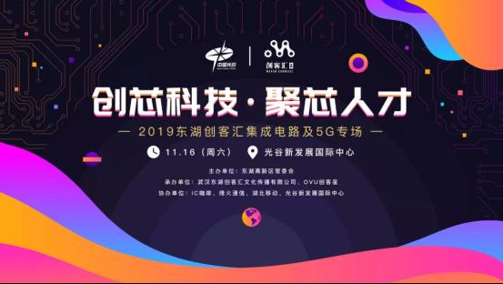 2019东湖创客汇集成电路及5G专场活动完美收官!