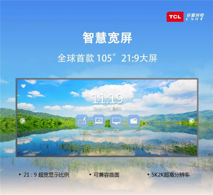 TCL华星展示全球首款105英寸21:9智慧宽屏,5K×2K分辨率