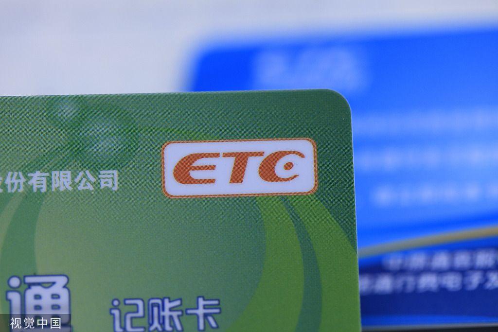两部门:停止新增ETC联名卡,关闭小额免密免签服务